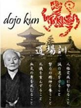 Dojo Kun - product image